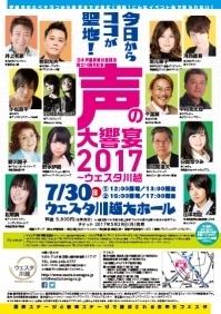 日本声優事業社協議会設立10周年...